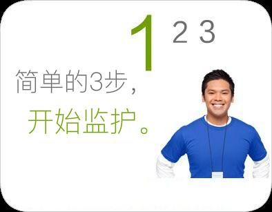 安心360手机定位之注册账户