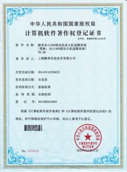 酷享安心360移动设备主机监测系统软件著作权证书