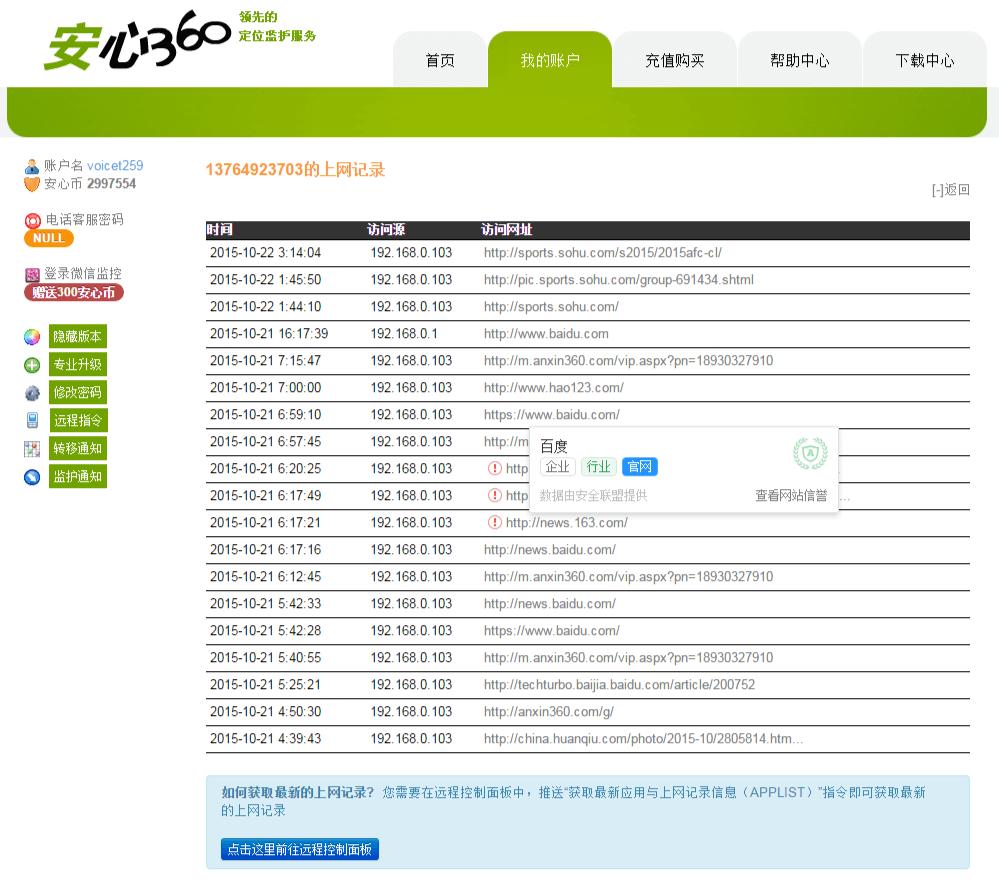安心360网站浏览监控界面