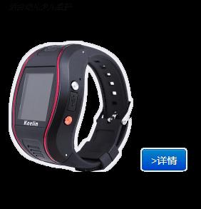 安心360手表监控产品